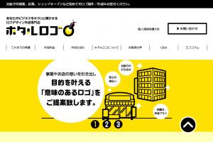 ロゴ作成専門サイトホタルロゴ